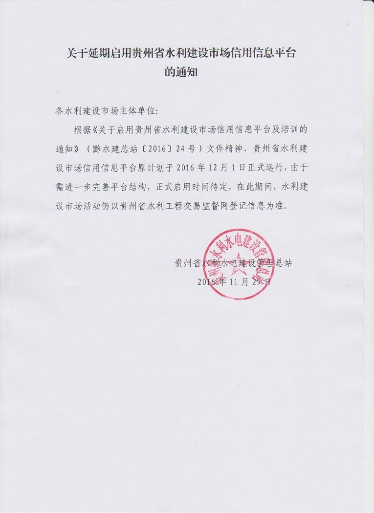 关于延期启用贵州省bwin中文下载市场信用信息平台的通知.jpg